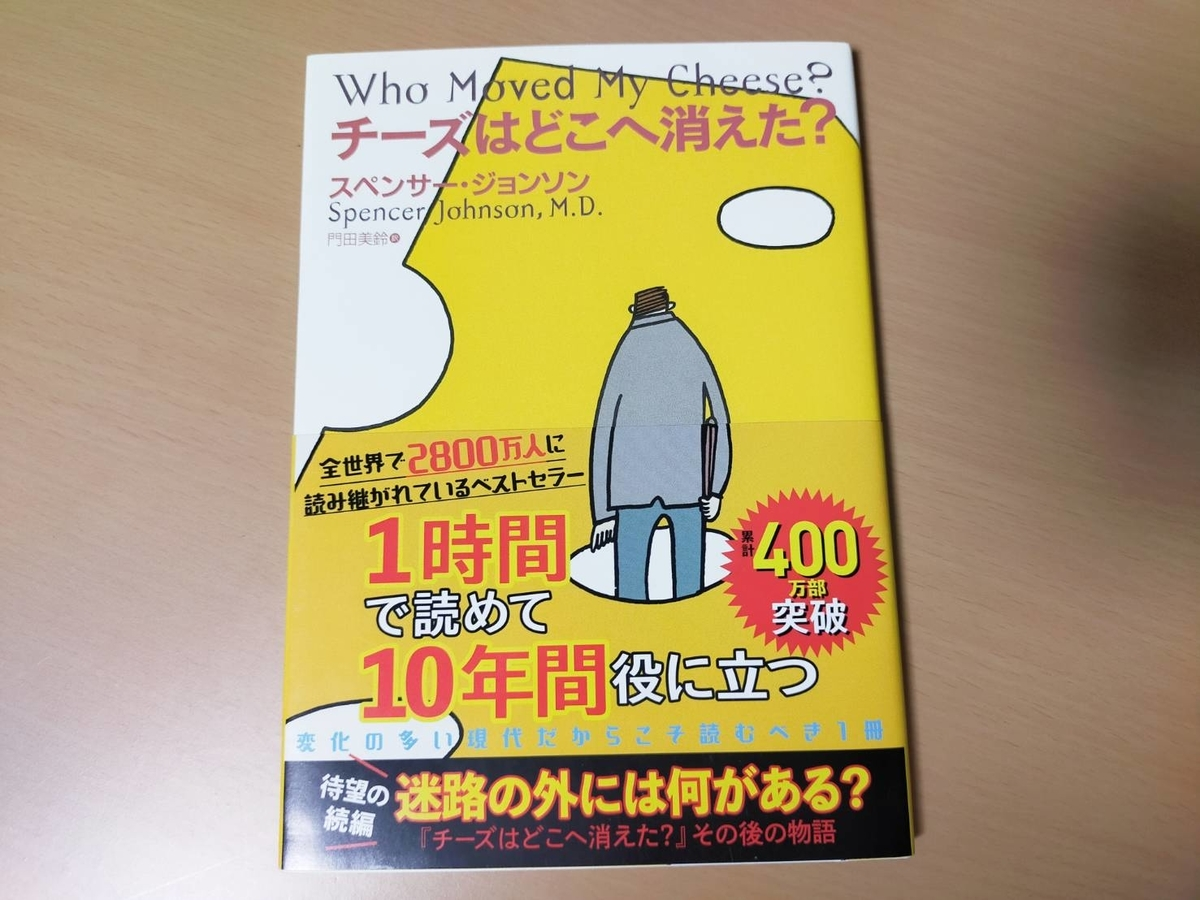 どこ 消え へ た チーズ は スペンサー・ジョンソンの『チーズはどこへ消えた?』から学ぶ、withコロナ時代に歯科衛生士ができること│歯科スタッフ向けメディアdStyle(ディースタイル)