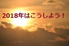 f:id:baryamayamayama:20180102075247j:plain