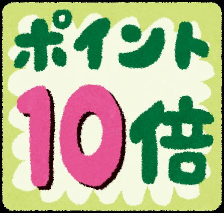 f:id:basashi1114:20191010105109p:plain
