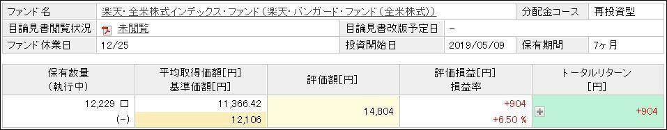 f:id:basashi1114:20191208155554j:plain