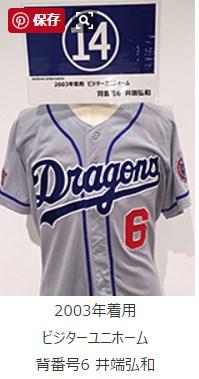 f:id:baseball-birthday:20170524113828j:plain