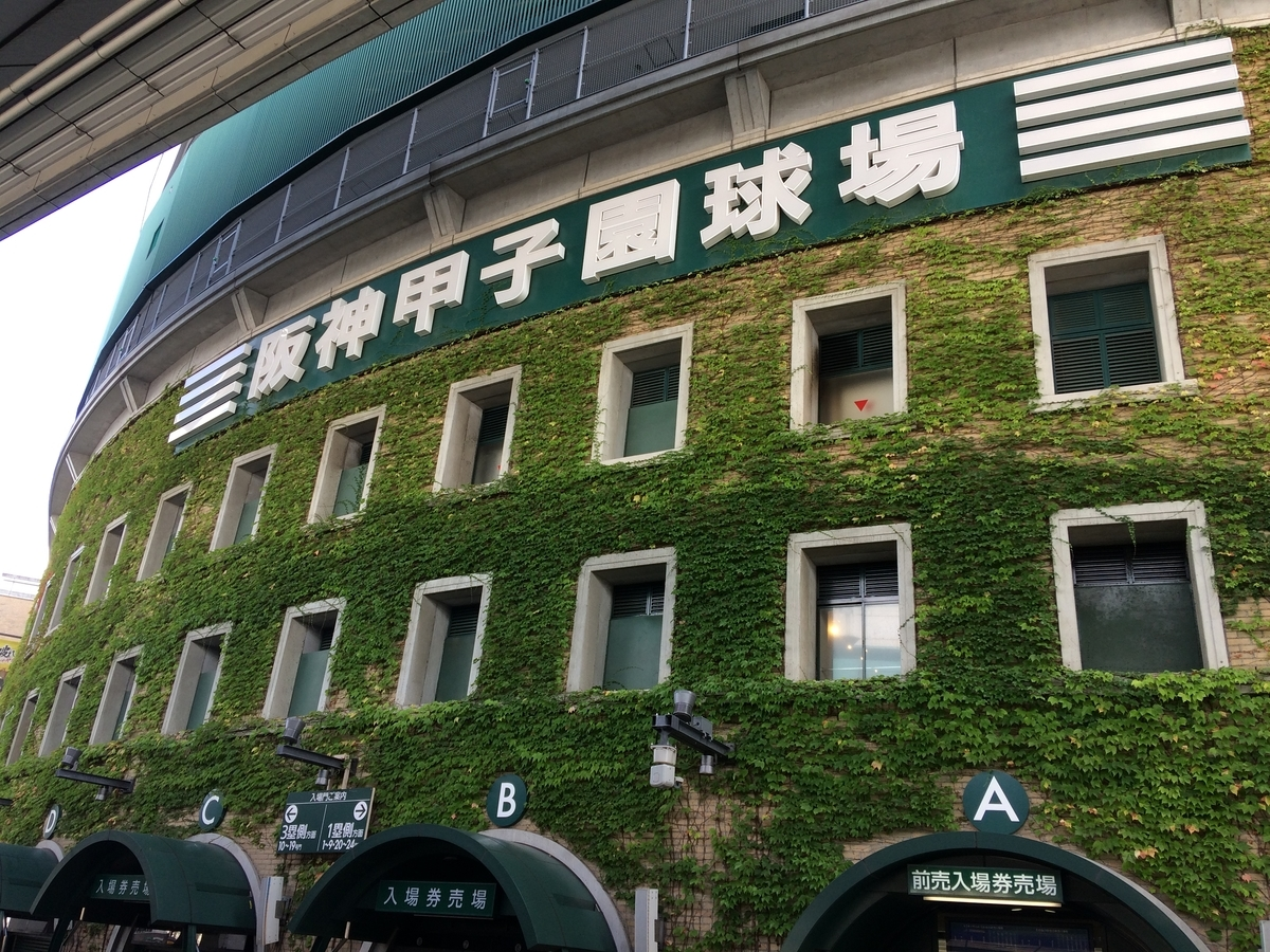 f:id:baseball-cafe:20190908154549j:image