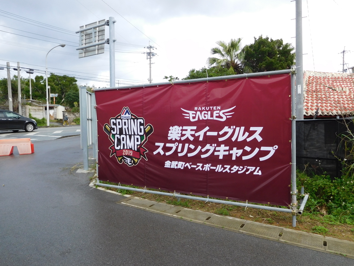f:id:baseball-cafe:20200104143626j:image