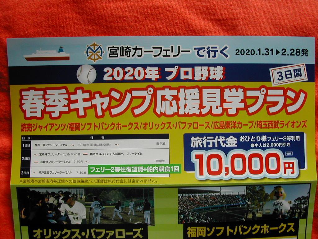 f:id:baseball-cafe:20200117112712j:image
