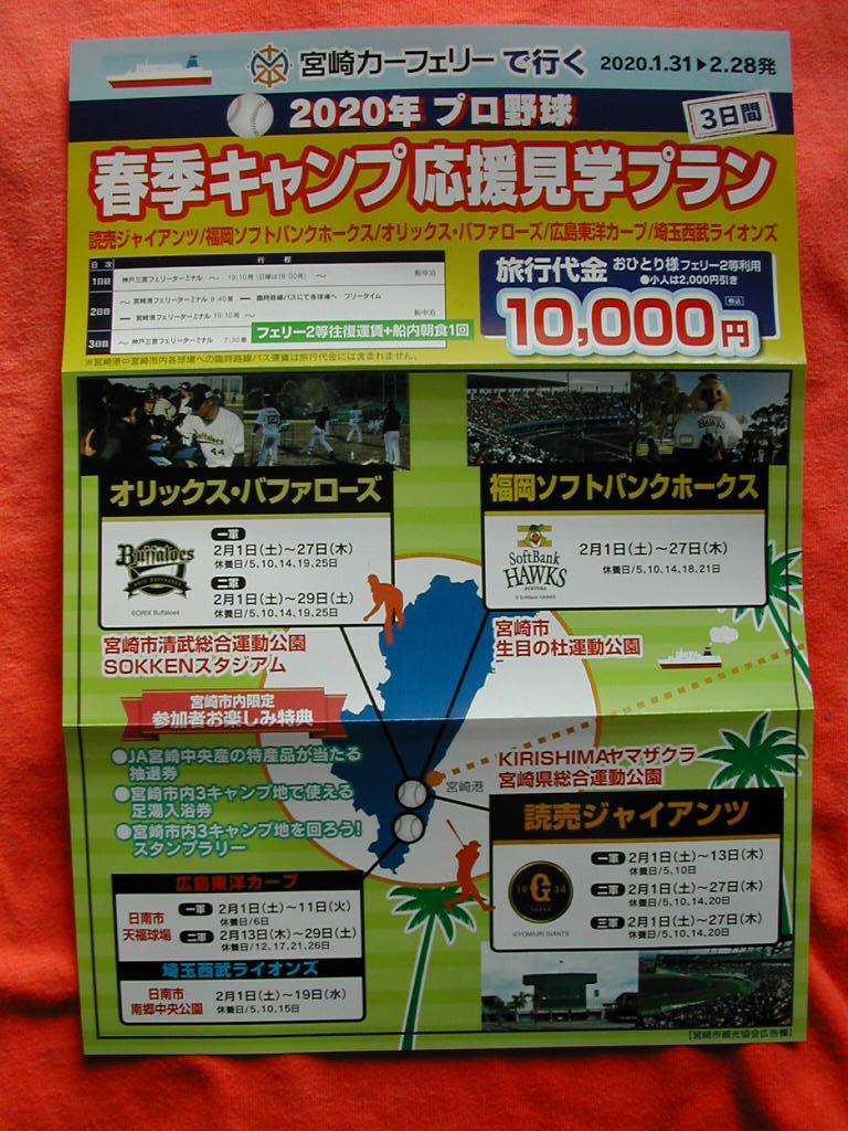 f:id:baseball-cafe:20200117112727j:image