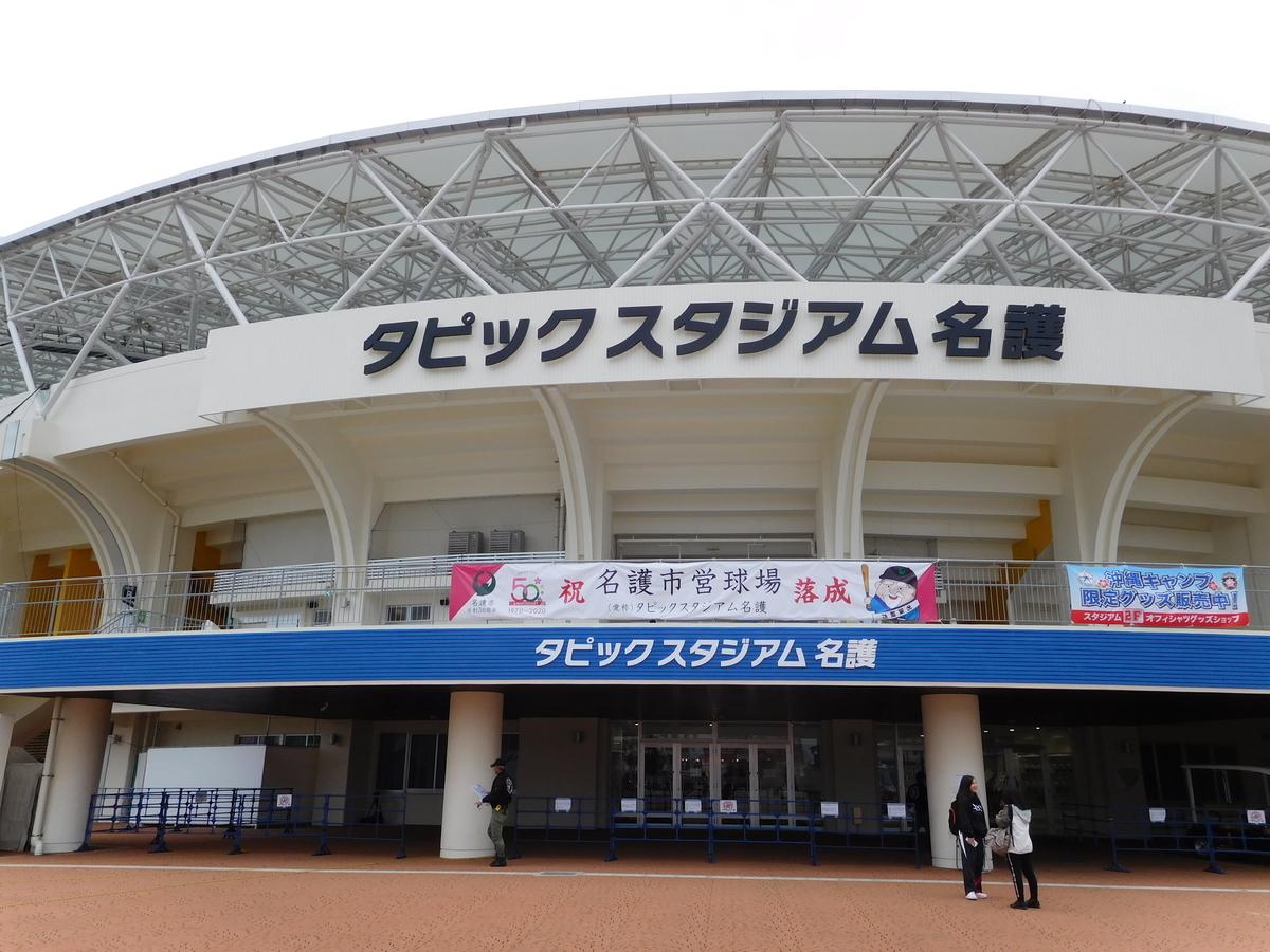 f:id:baseball-cafe:20200225122340j:image