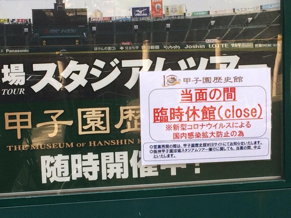 f:id:baseball-cafe:20200503103731j:image