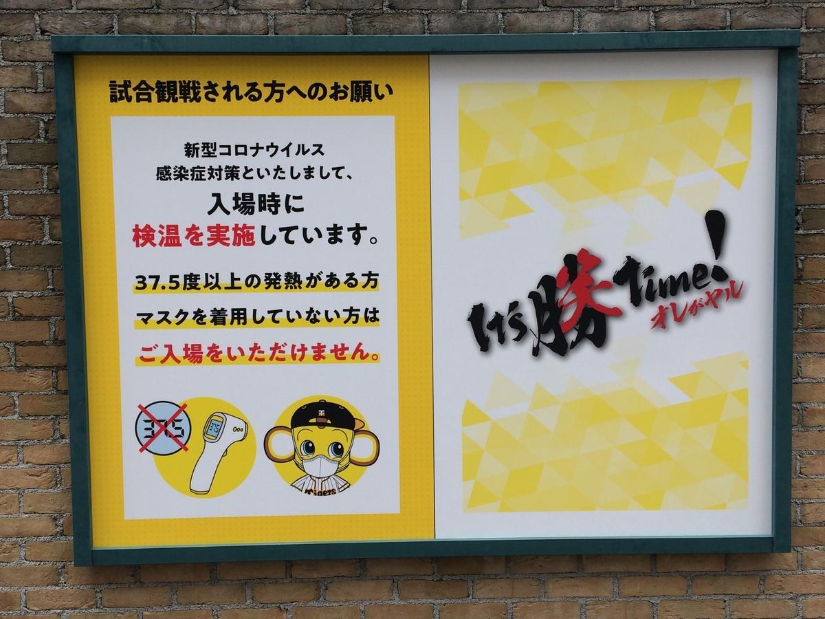 f:id:baseball-cafe:20200708210825j:image