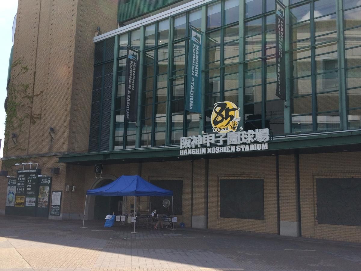 f:id:baseball-cafe:20200830150411j:image