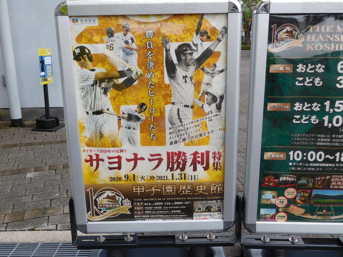 f:id:baseball-cafe:20200905153433j:image