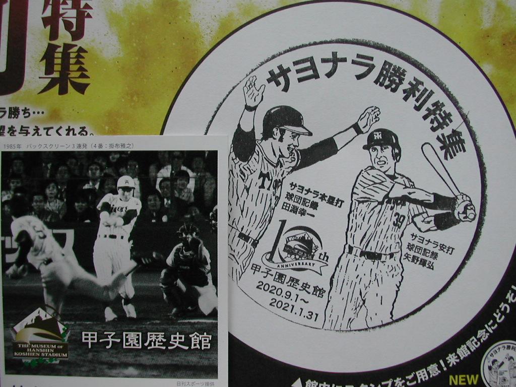 f:id:baseball-cafe:20200905154454j:image