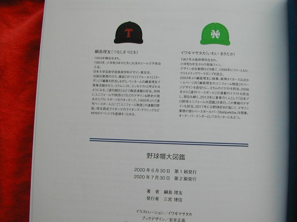 f:id:baseball-cafe:20210120121057j:image