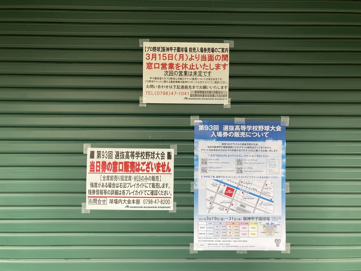 f:id:baseball-cafe:20210323204423j:image