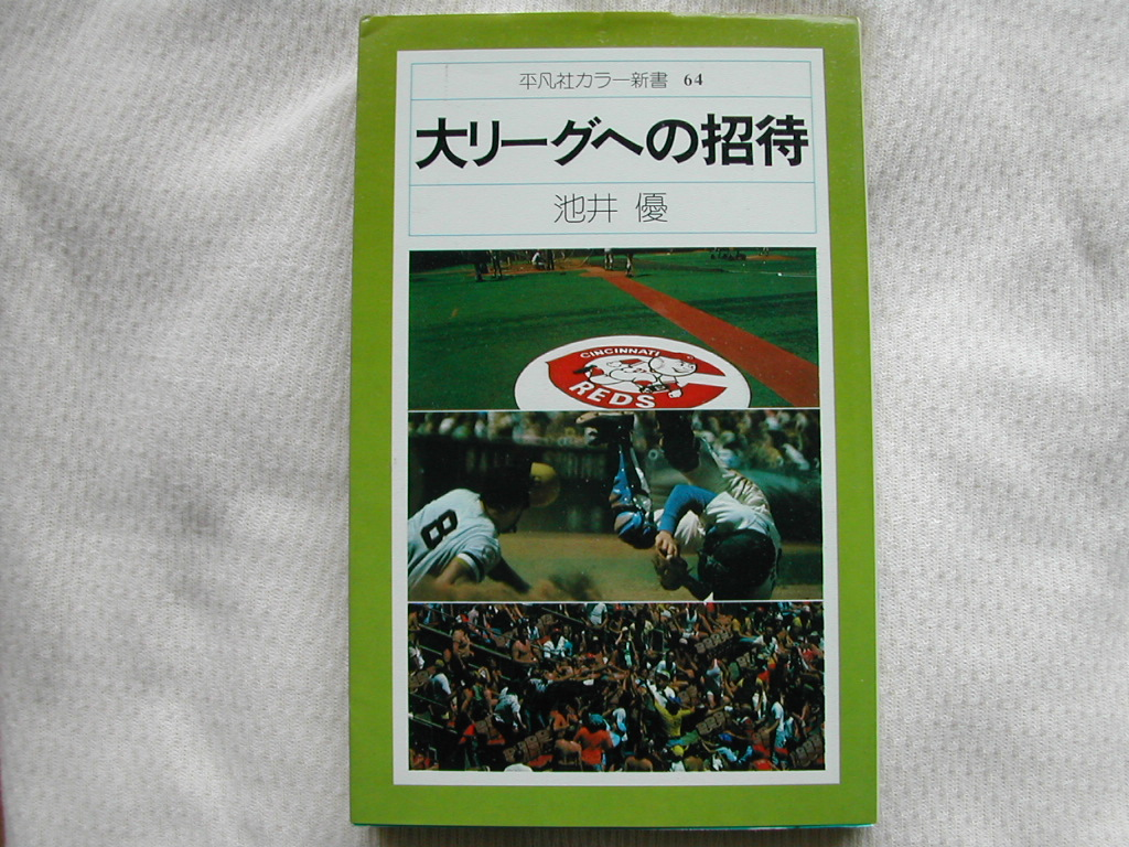 f:id:baseball-cafe:20210520122404j:image