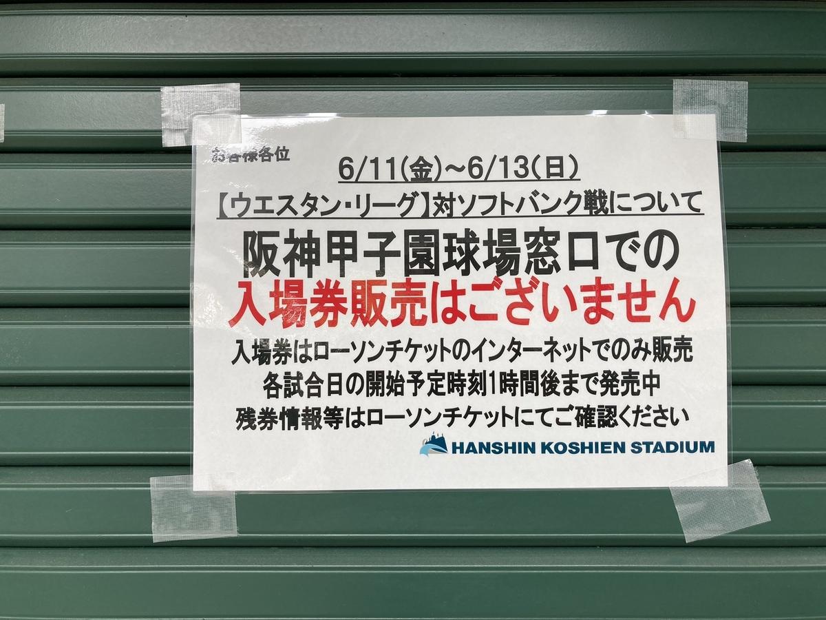f:id:baseball-cafe:20210612103818j:image