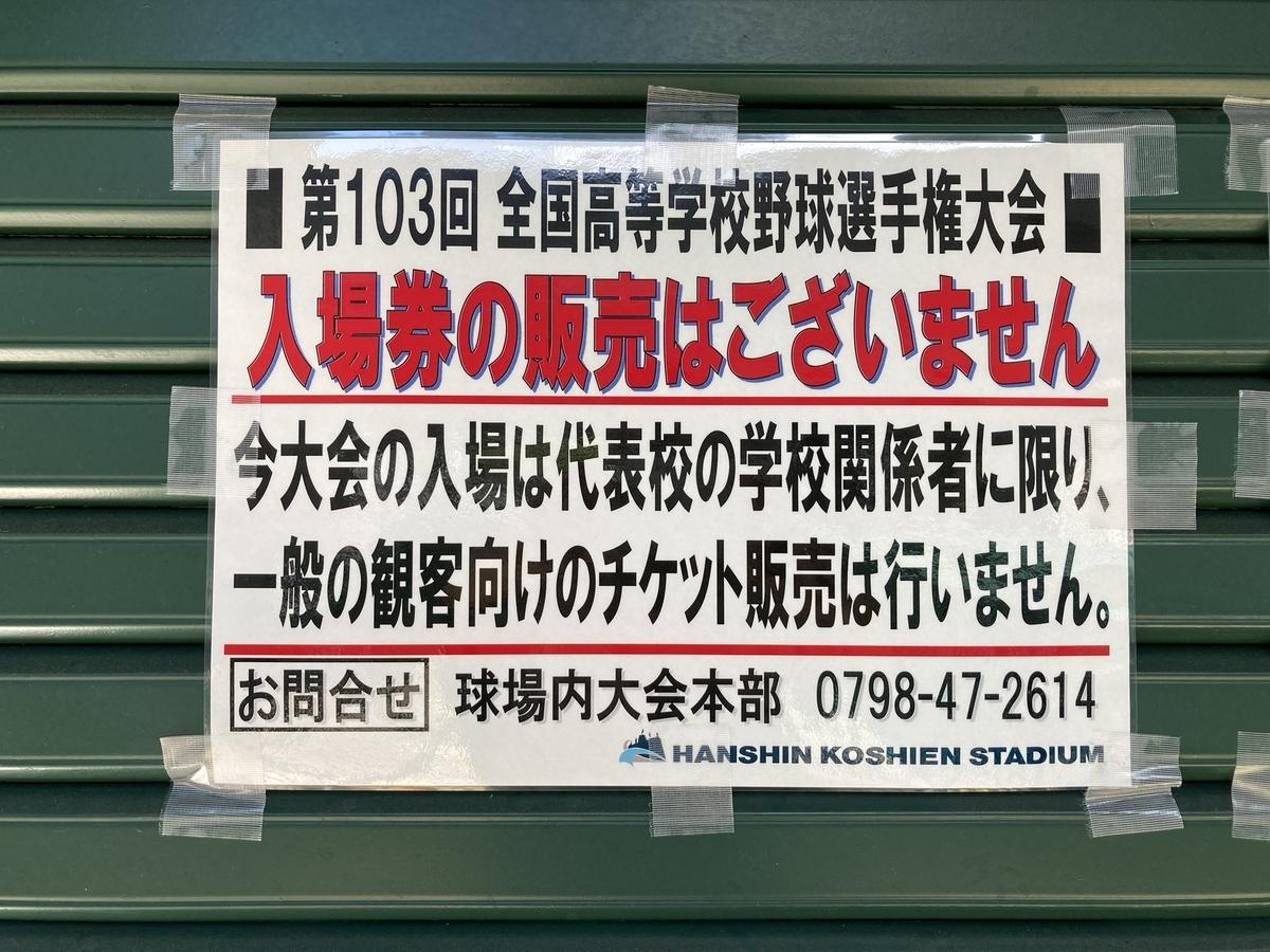 f:id:baseball-cafe:20210809105711j:image