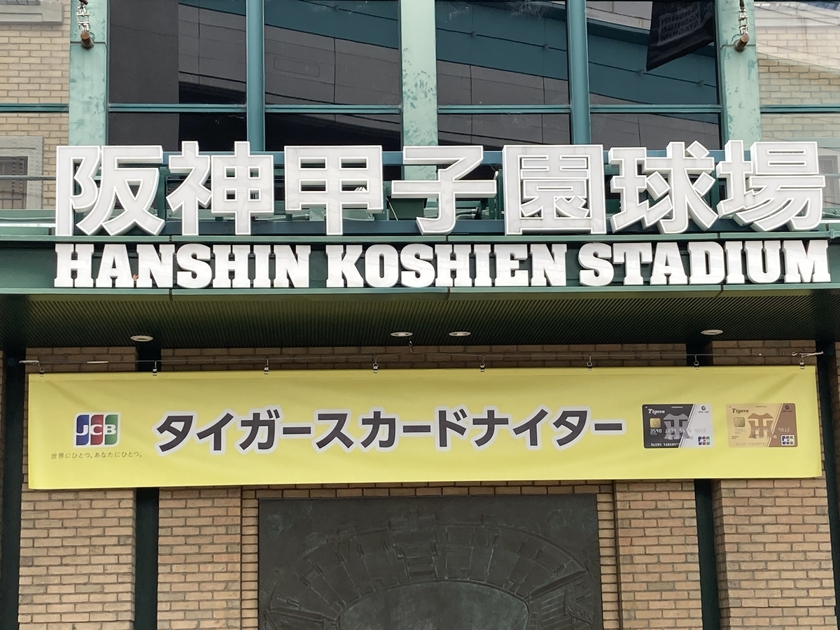 f:id:baseball-cafe:20210901115528j:image
