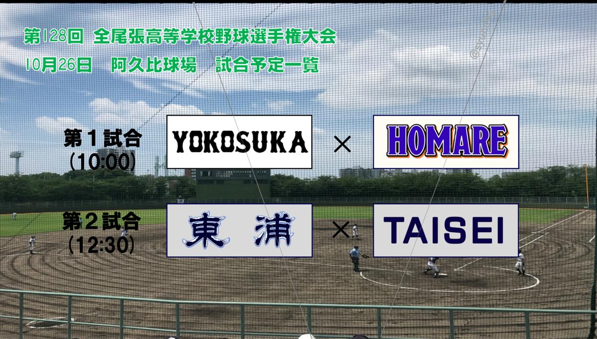 f:id:baseballbrown:20191018115557p:plain