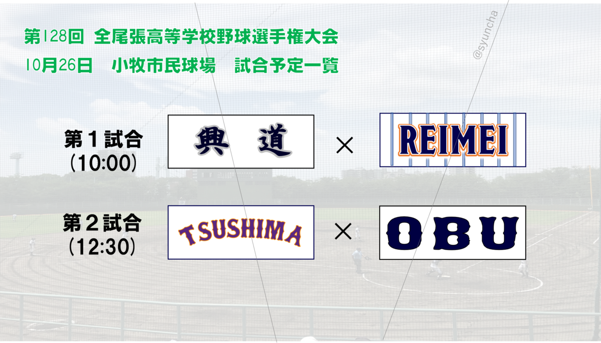 f:id:baseballbrown:20191018115617p:plain
