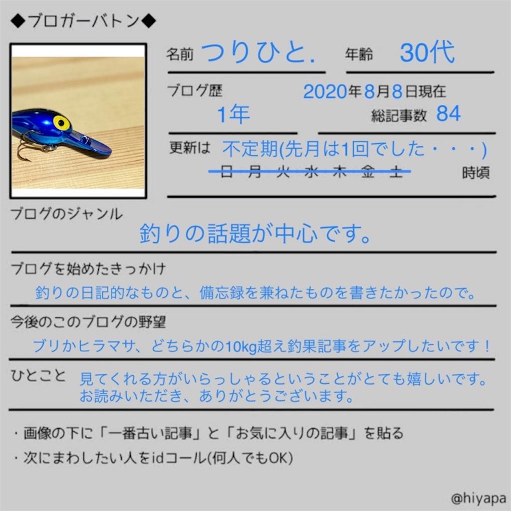 f:id:baseballlll:20200808130912j:image