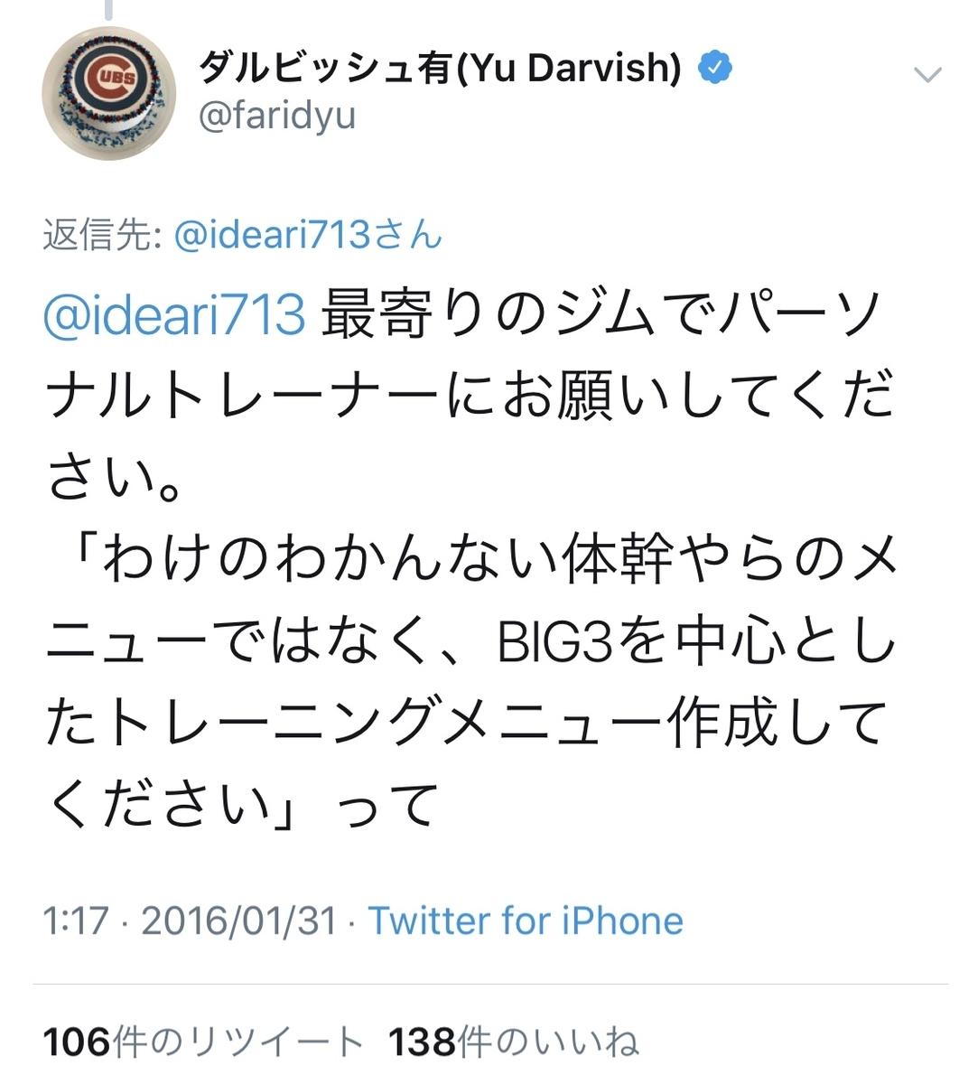 f:id:baseballtraining:20190503164747j:plain