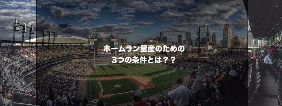 f:id:baseballtraining:20190518232751j:plain
