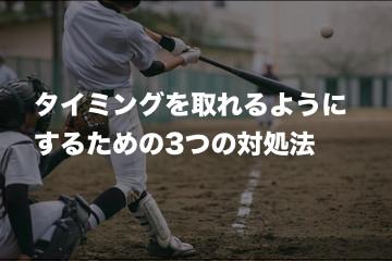 f:id:baseballtraining:20190520140442j:plain