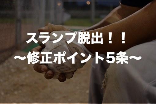 f:id:baseballtraining:20190522145432j:plain