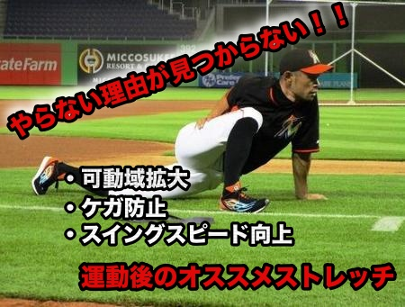 f:id:baseballtraining:20190608190912j:plain