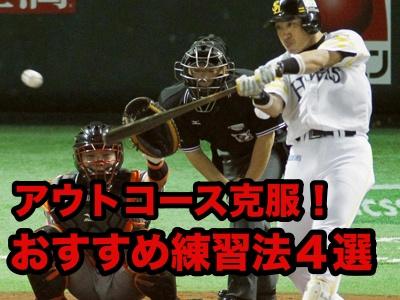 f:id:baseballtraining:20190615115229j:plain