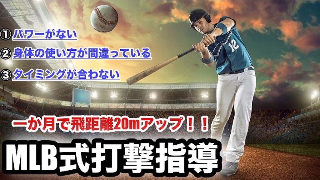 f:id:baseballtraining:20190704222752j:image