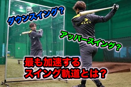 f:id:baseballtraining:20190714004343j:plain