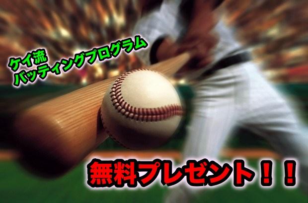 f:id:baseballtraining:20190716131333j:plain