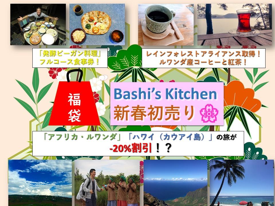 f:id:bashi1111:20190102093037j:plain