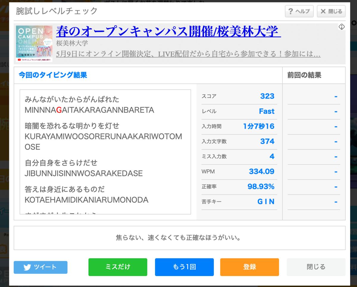 f:id:basho-blog:20210430005437p:plain