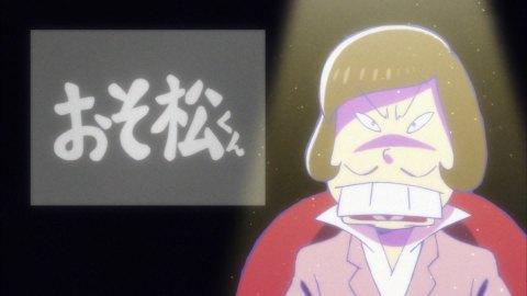 おそ松さん18話 逆襲のイヤミ