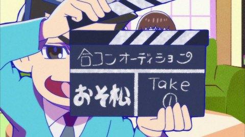 おそ松さん22話 カラ松 カチンコ