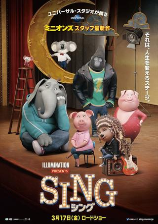 映画 SING シング