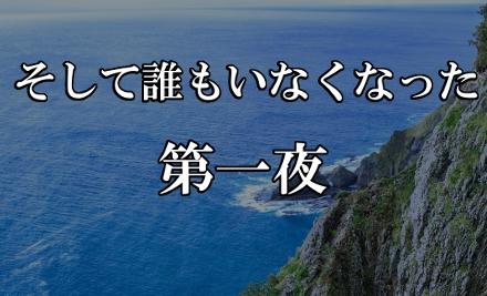 そして誰もいなくなった ドラマ テレビ朝日