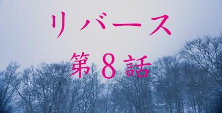 リバース8話