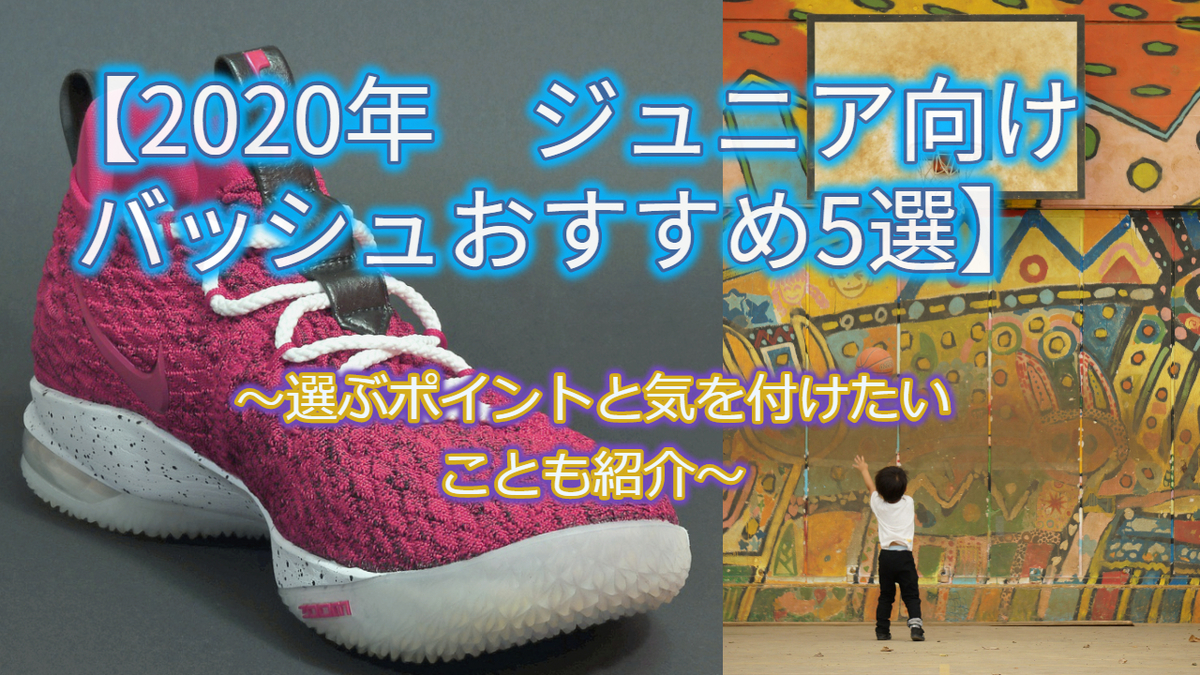 f:id:basket-blog:20200620021401j:plain