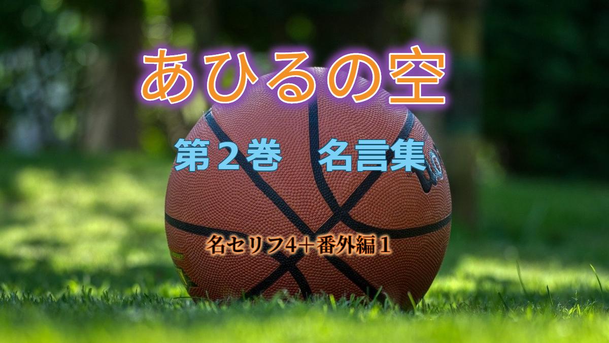 f:id:basket-blog:20200621145440j:plain