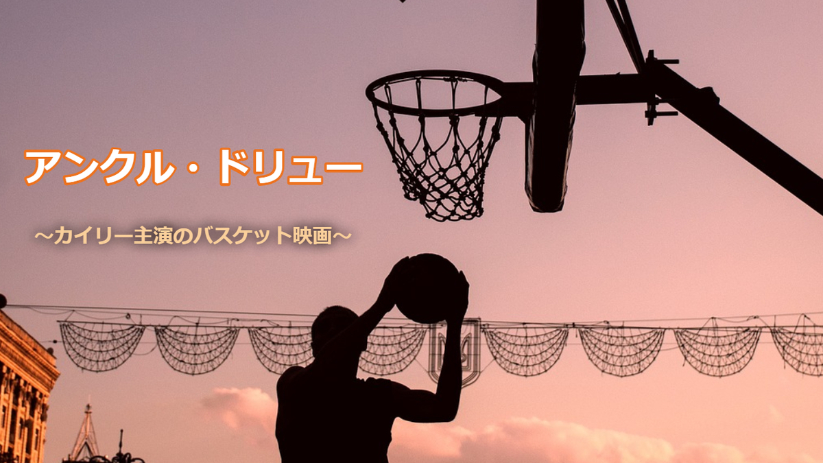 f:id:basket-blog:20200626000954j:plain