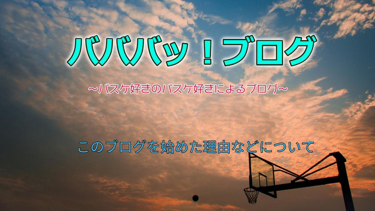 f:id:basket-blog:20200706132414j:plain