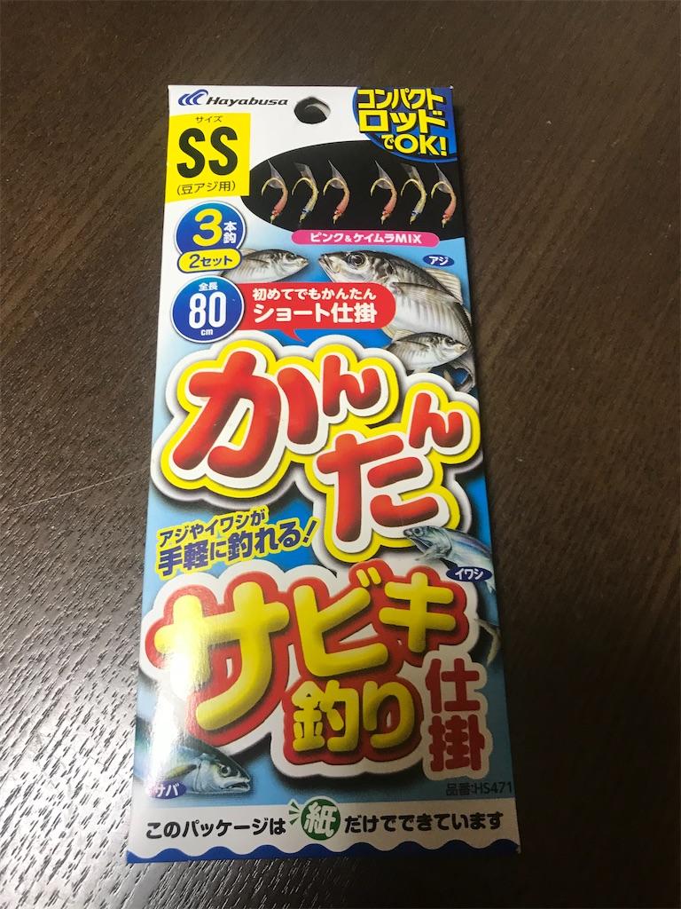 f:id:bassfishingfishing:20210517201106j:image