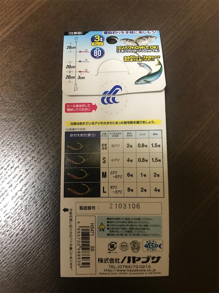 f:id:bassfishingfishing:20210517201122j:image