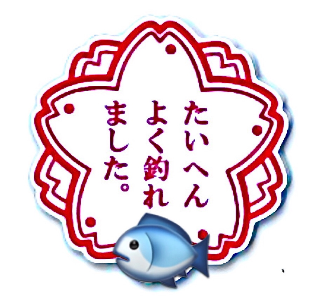 f:id:bassfishingfishing:20210524125019j:image