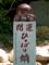 高尾山 ひっぱり蛸 Bigsize