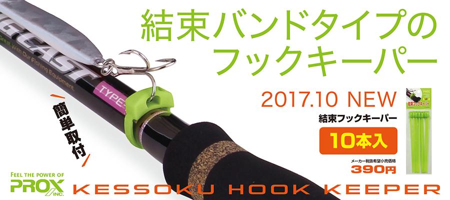 f:id:basssoku:20171119123954p:plain