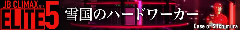 f:id:basssoku:20180102100915p:plain
